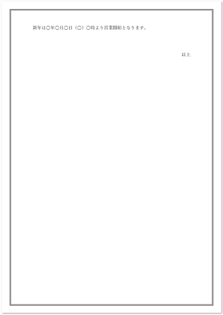 年末年始の営業についての案内状(お知らせ)の例文と書き方の参考2ページ目