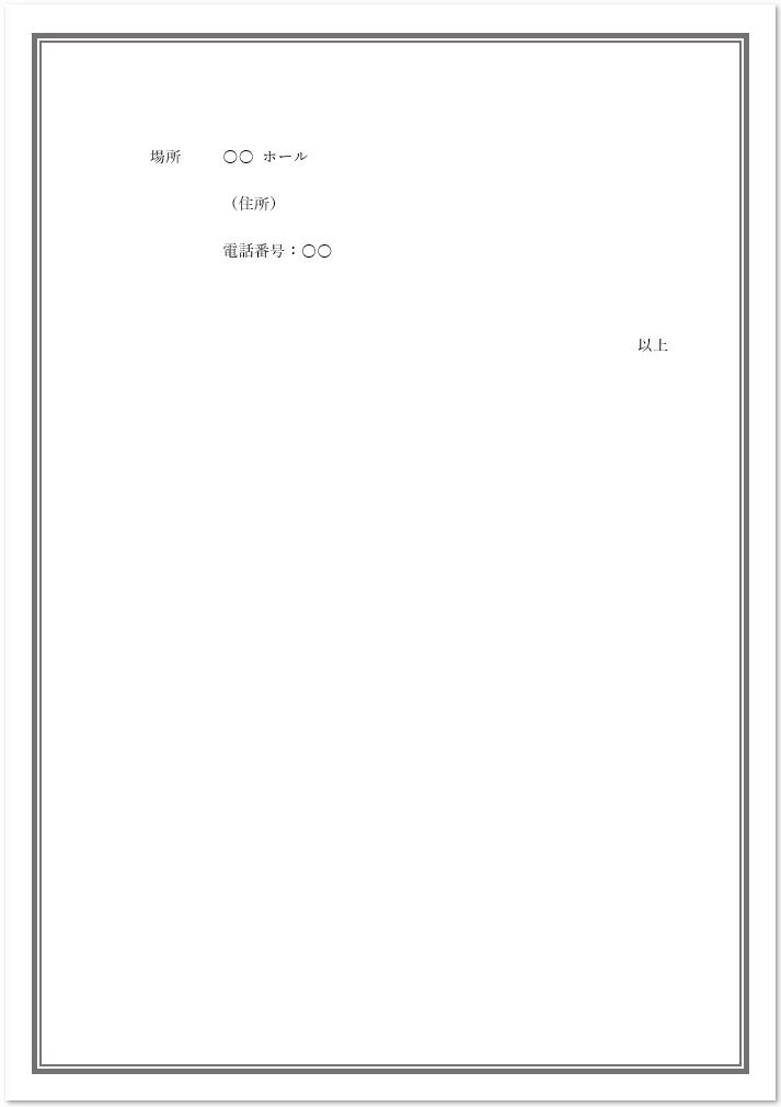 シンプルな展示会の案内状の例文と書き方の参考2ページ目