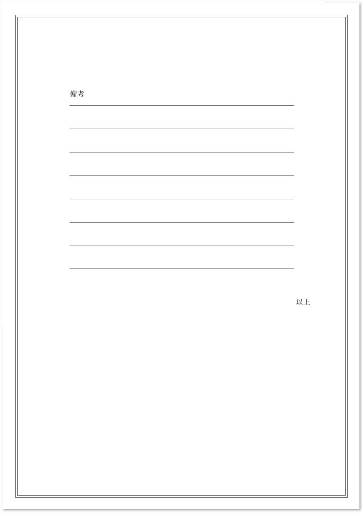 シンプルな書類送付の例文と書き方の参考2ページ目