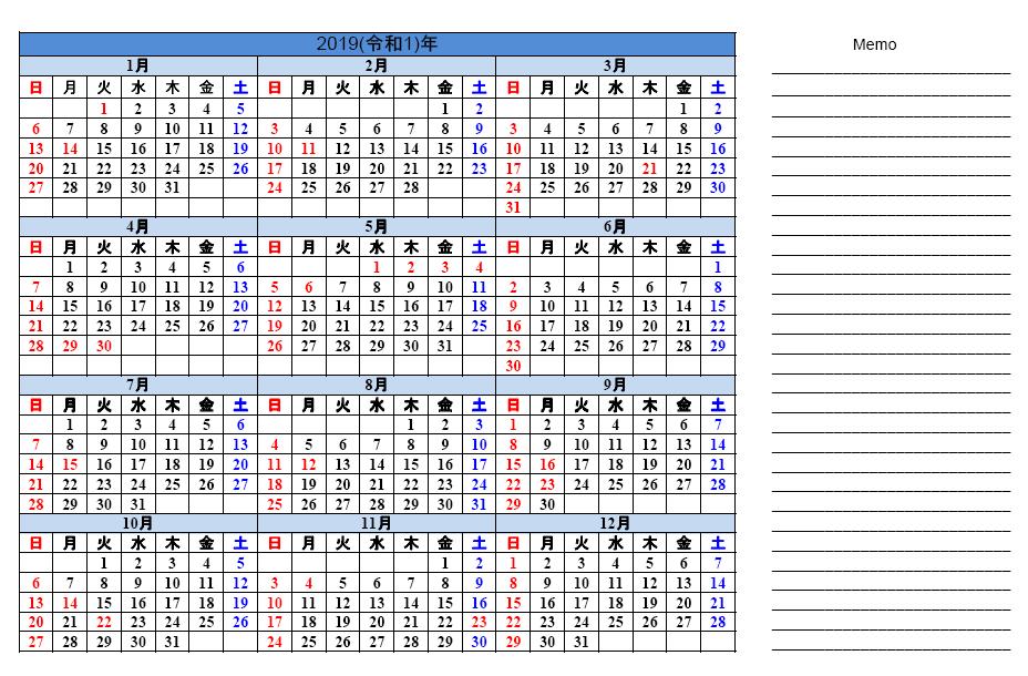 令和のカレンダー2019年から2030年まで1年テンプレートpdf・A4