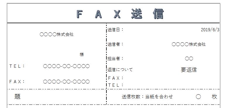 FAX送付状「送信表」の無料テンプレート素材・word・Excel・pdf