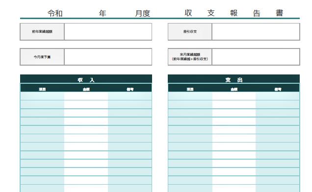 収支報告書のエクセル&ワードの無料テンプレート・word・Excel・pdf
