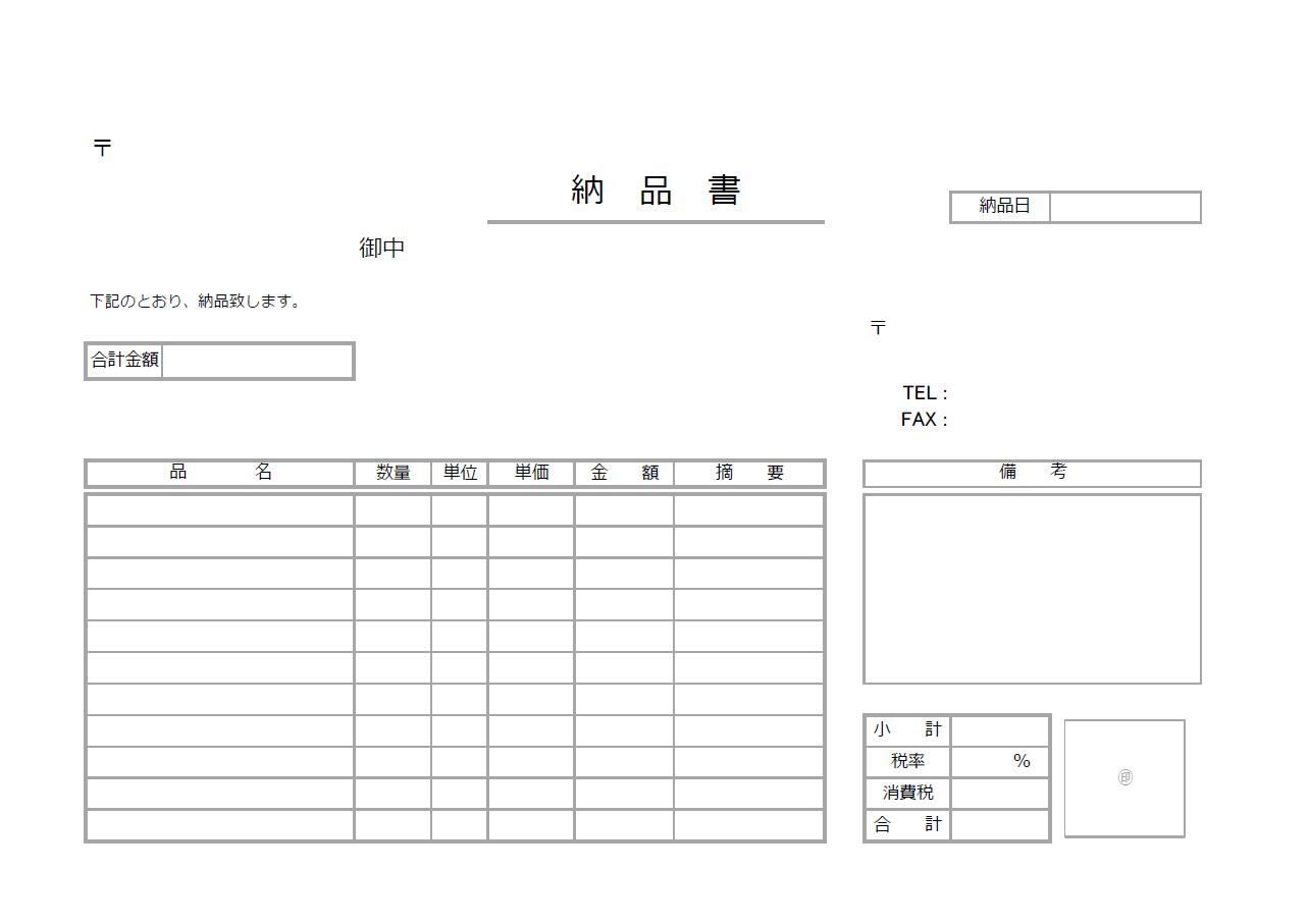 納品書の横型A4エクセル&ワード・PDFのシンプルな無料のテンプレート