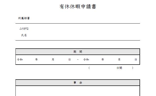 有休休暇申請書のワード&PDF&エクセルの無料テンプレート