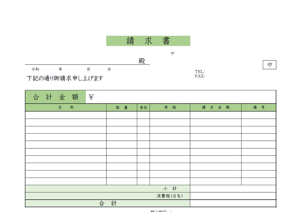 請求書のシンプルなエクセル&ワード・pdfの無料テンプレート