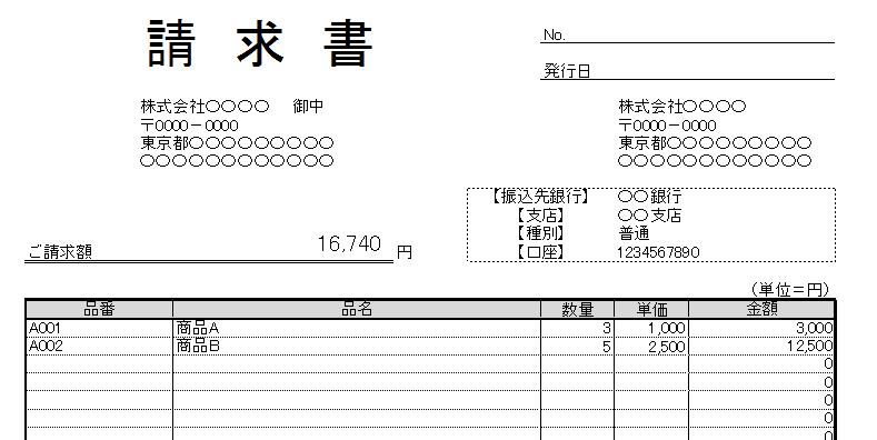 シンプルな請求書の無料テンプレート・エクセル&PDF