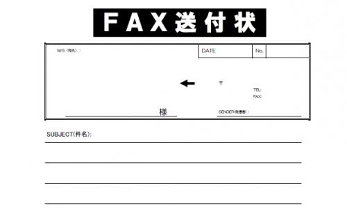 FAX送付状のシンプルな無料テンプレート・エクセル・ワード・PDF