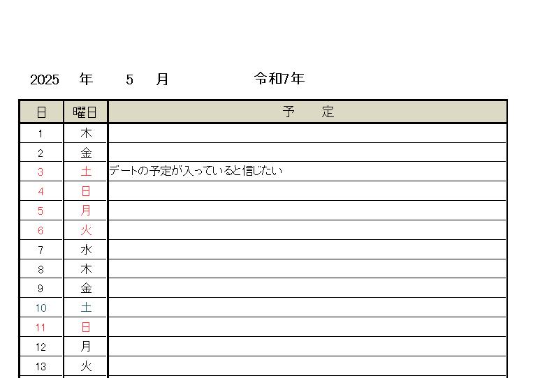 エクセル(Excel)で万年スケジュール表・カレンダーの無料テンプレート