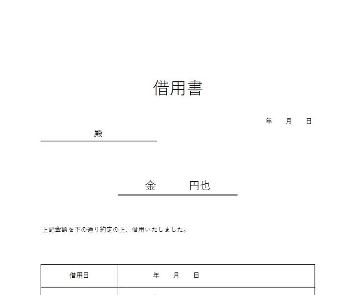 記述項目の一部を表形式にしてある使いやすい借用書の無料フォーマット