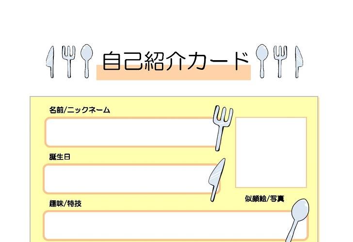 食器のフォークやスプーンのイラスト入りの自己紹介カード