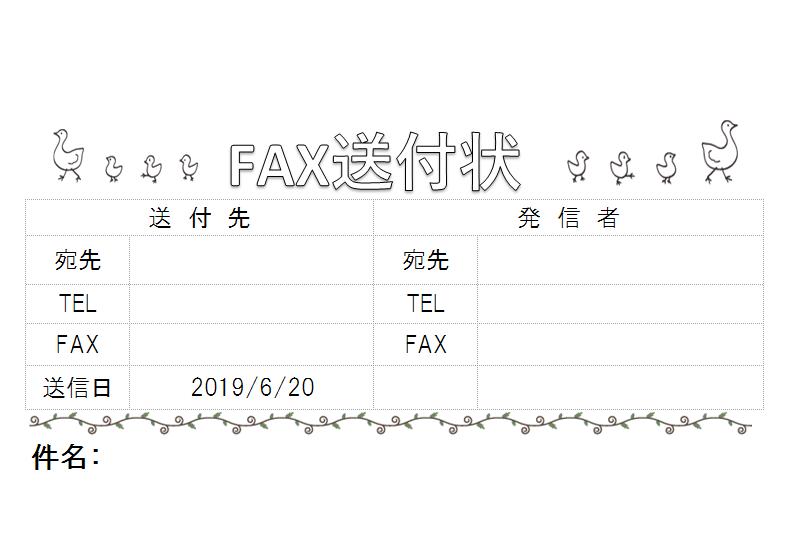 デザインがおしゃれな個人用にオススメのFAX送信表の無料テンプレート