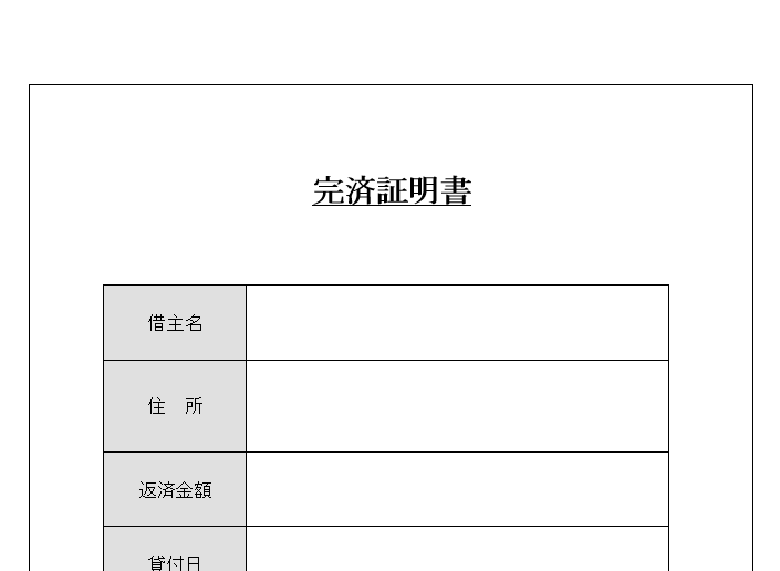 借金完済書類の書き方が簡単!な完済証明書の無料テンプレート・雛形