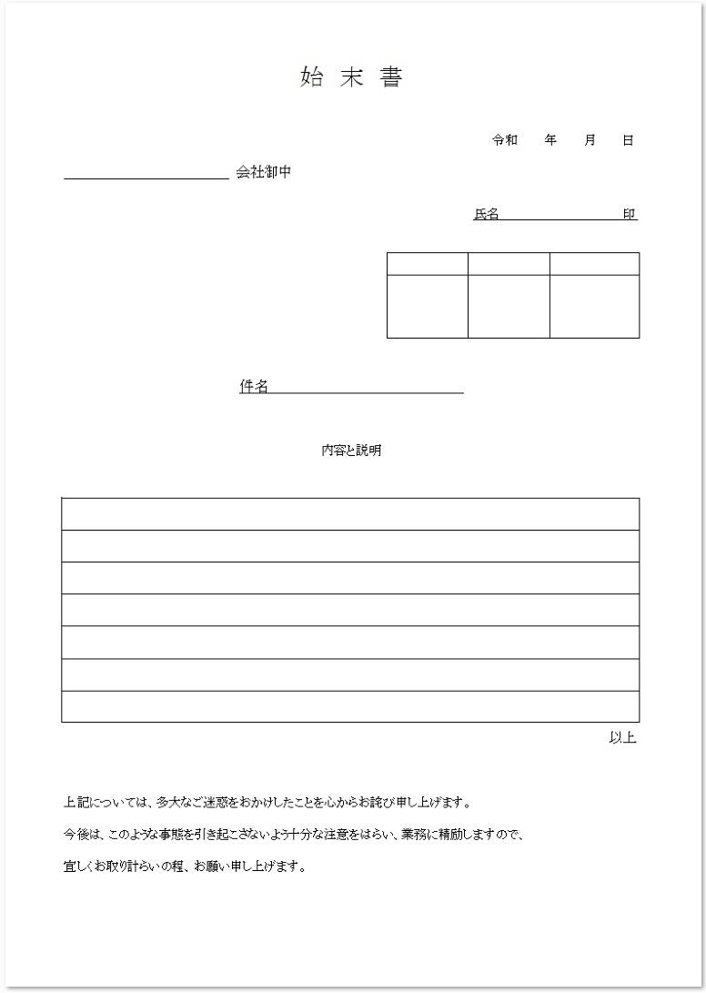 反省文とし利用出来るシンプルな書き方が簡単!始末書をダウンロード
