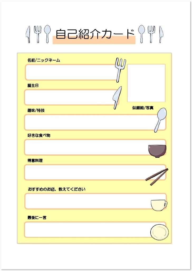 食器のフォークやスプーンのイラスト入りの自己紹介カードをダウンロード