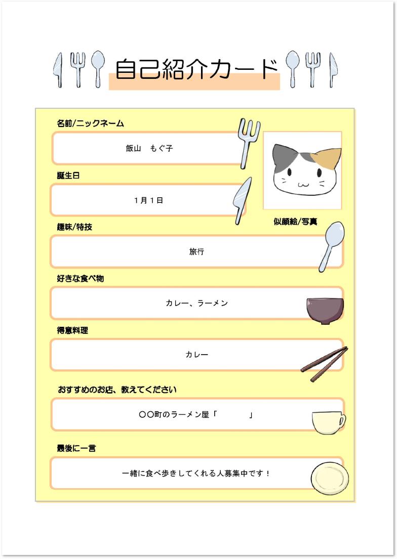 食器の自己紹介カードの記入例
