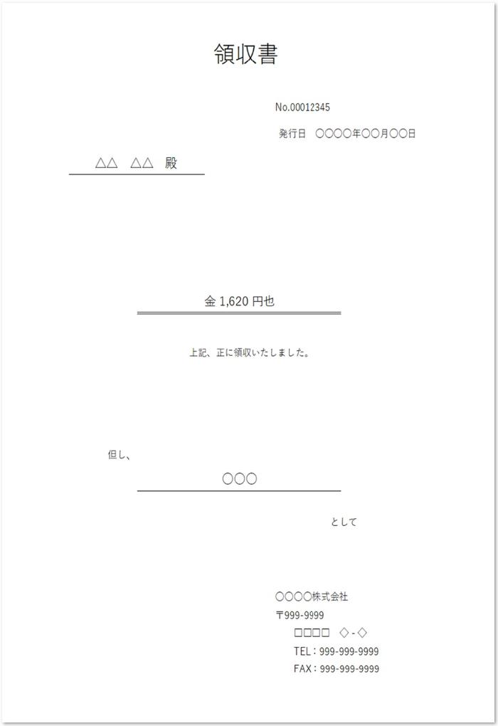 シンプルな領収書の記入例