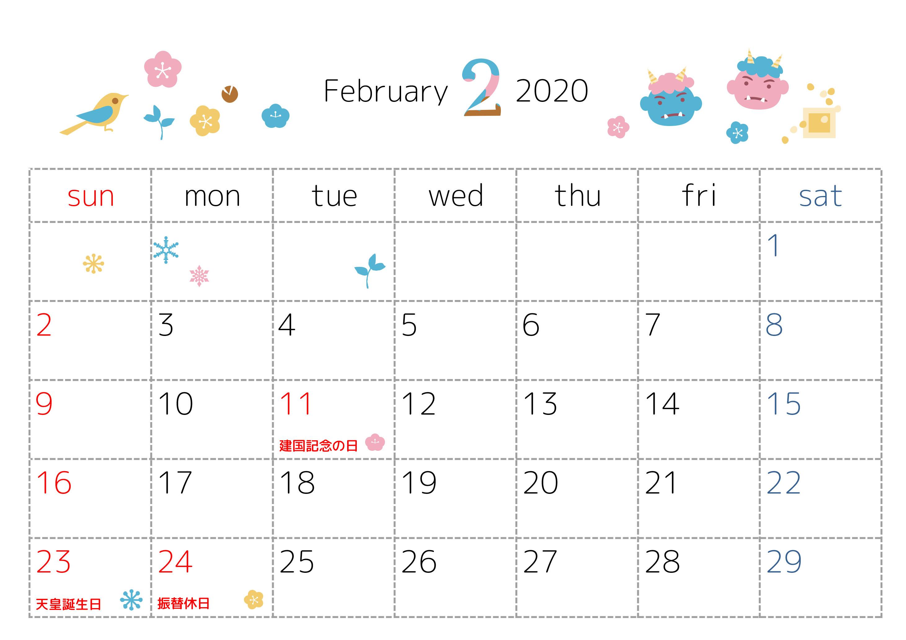 2020年2月横型の節分・鬼イラスト無料カレンダー