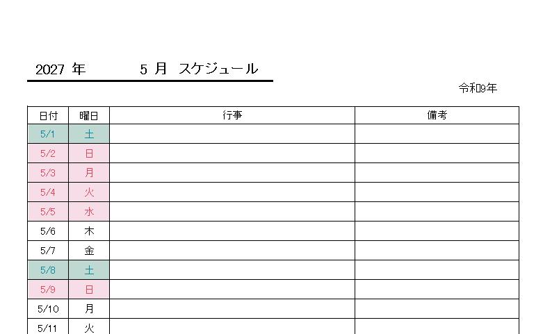 シンプルなスケジュールで見やすい!万年カレンダーの無料テンプレート
