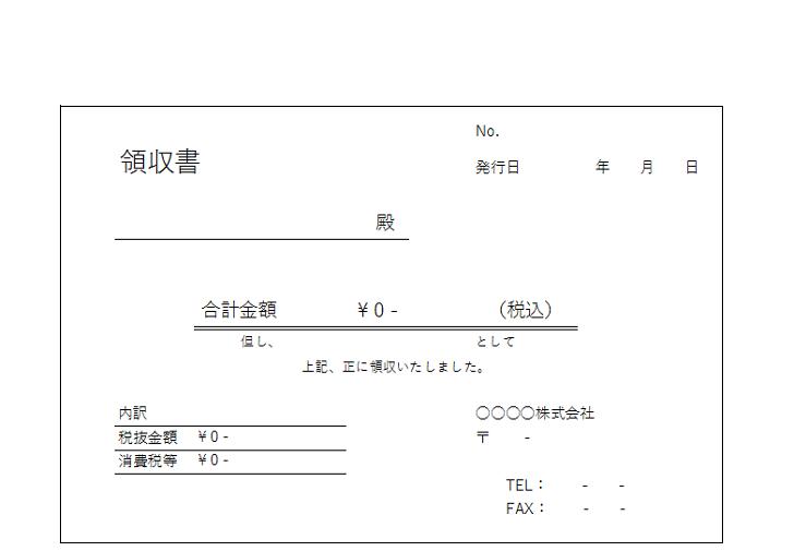 伝票形式A4で印刷時に2分割の領収書テンプレート素材