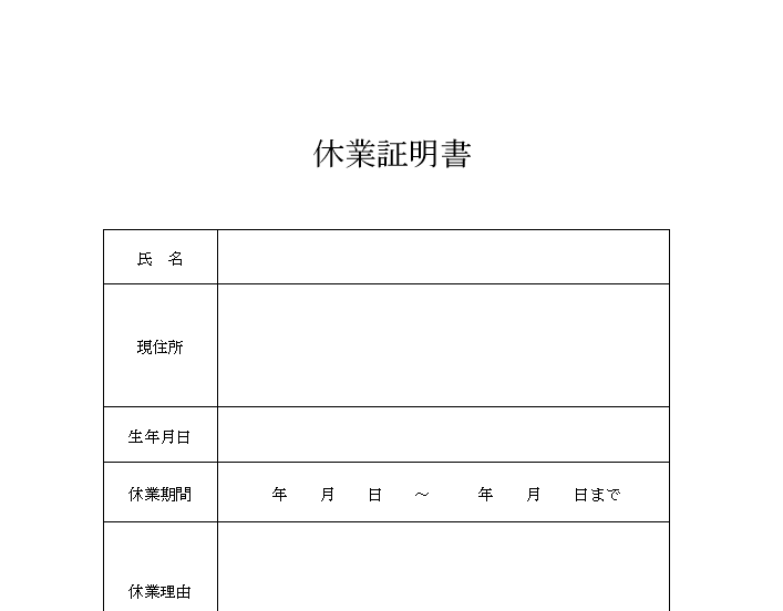 書き方が簡単なシンプルなword休業証明書の無料テンプレート素材