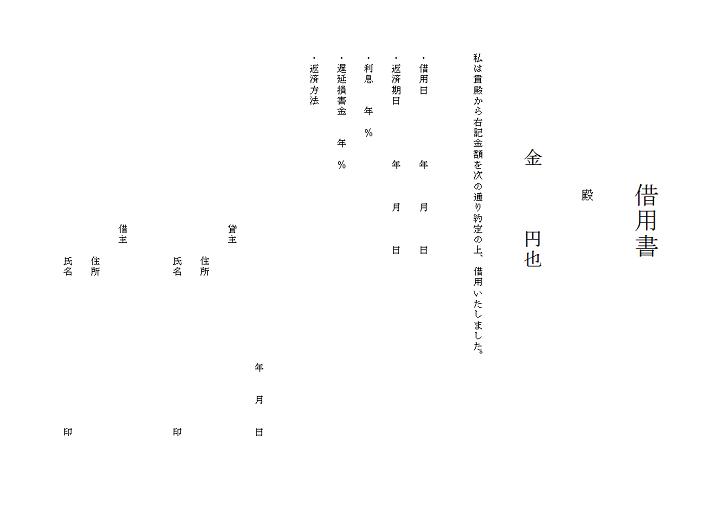 貸主・借主のシンプルな文字が縦書き借用書の無料テンプレート素材