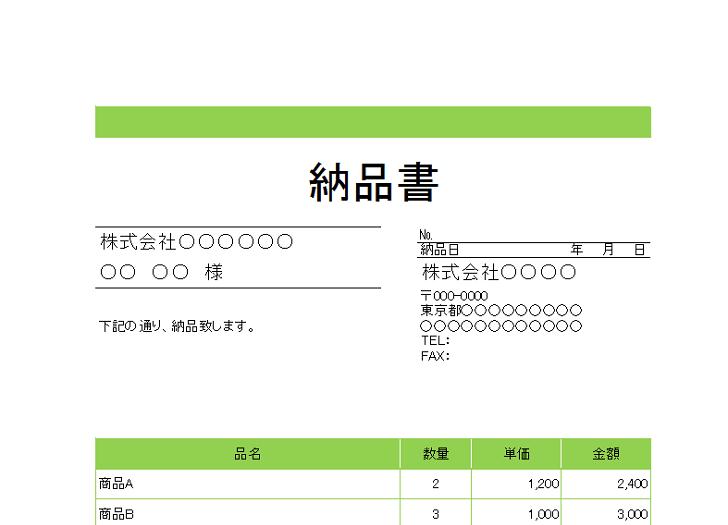 エクセルで簡単に管理が出来る緑色のシンプルな納品書の無料テンプレート