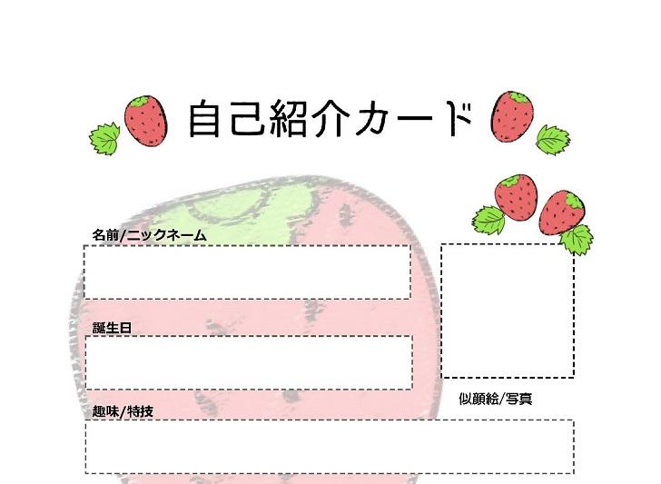 シンプルなイチゴのイラスト入り自己紹介カードの無料テンプレート