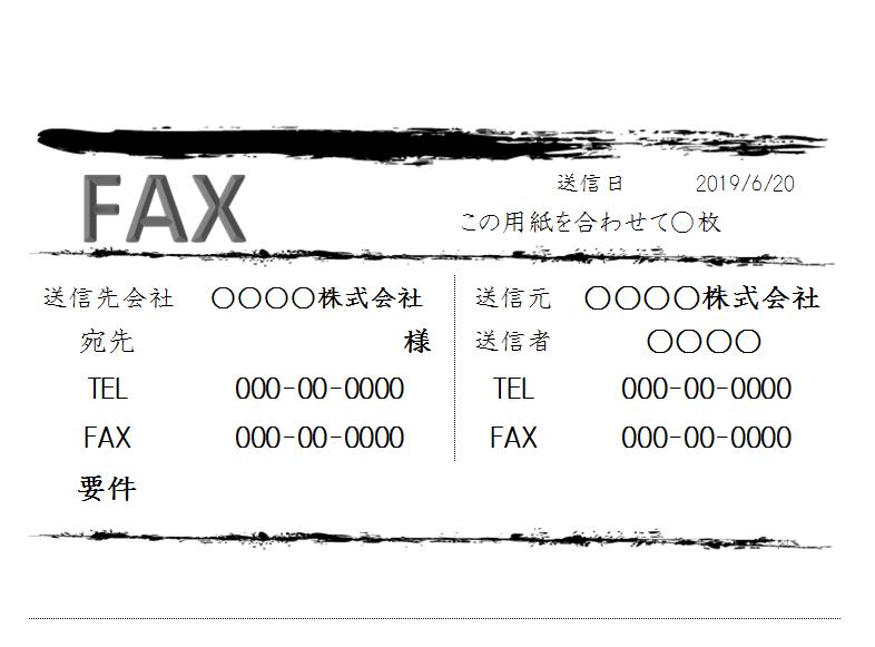 ビジネスで使えるFAX送信表!エクセル・ワード・PDF無料テンプレート