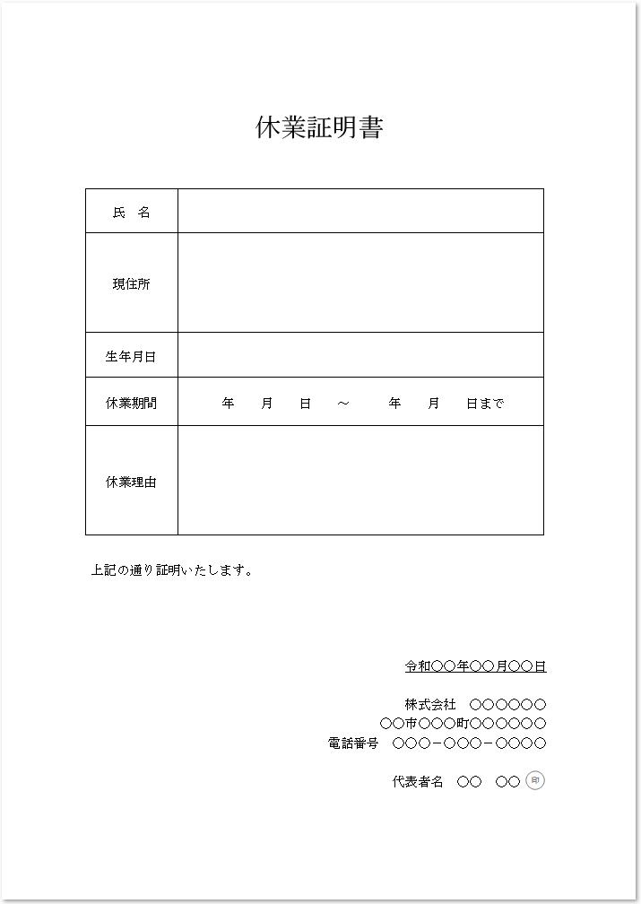 休業証明書の無料テンプレート素材をダウンロード