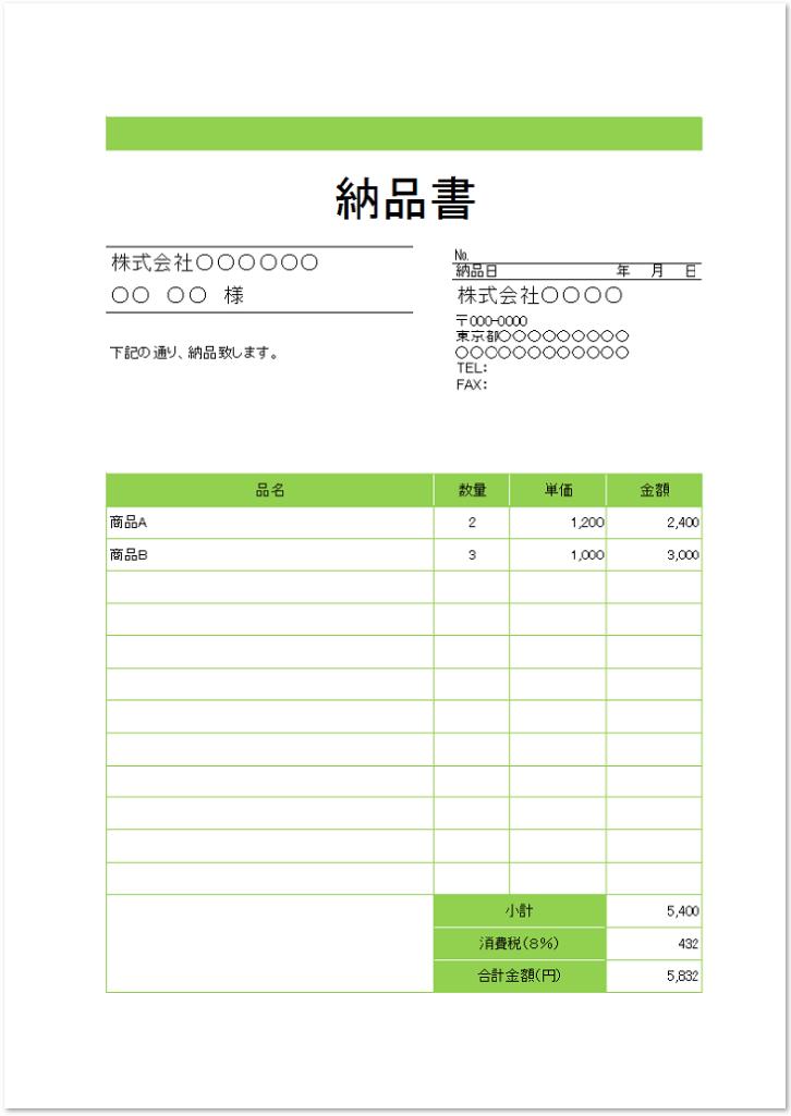 緑色のシンプルな納品書を無料でダウンロード