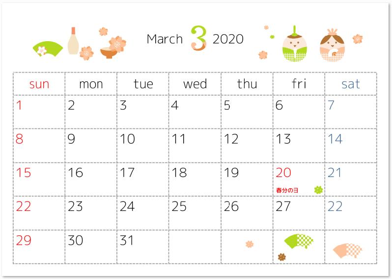 年3月横型の雛祭り 春分の日イラスト無料カレンダー 無料ダウンロード テンプレルン