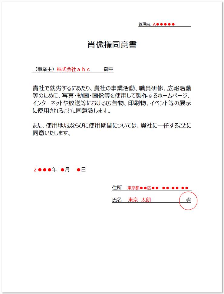 肖像権使用同意書の記入例