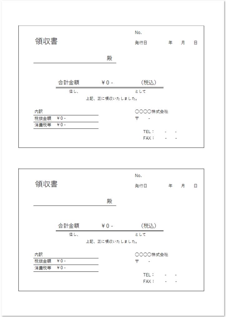 伝票形式A4で印刷時に2分割の領収書をダウンロード
