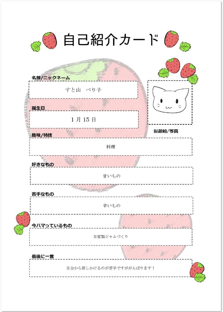 イチゴの自己紹介カードの記入例