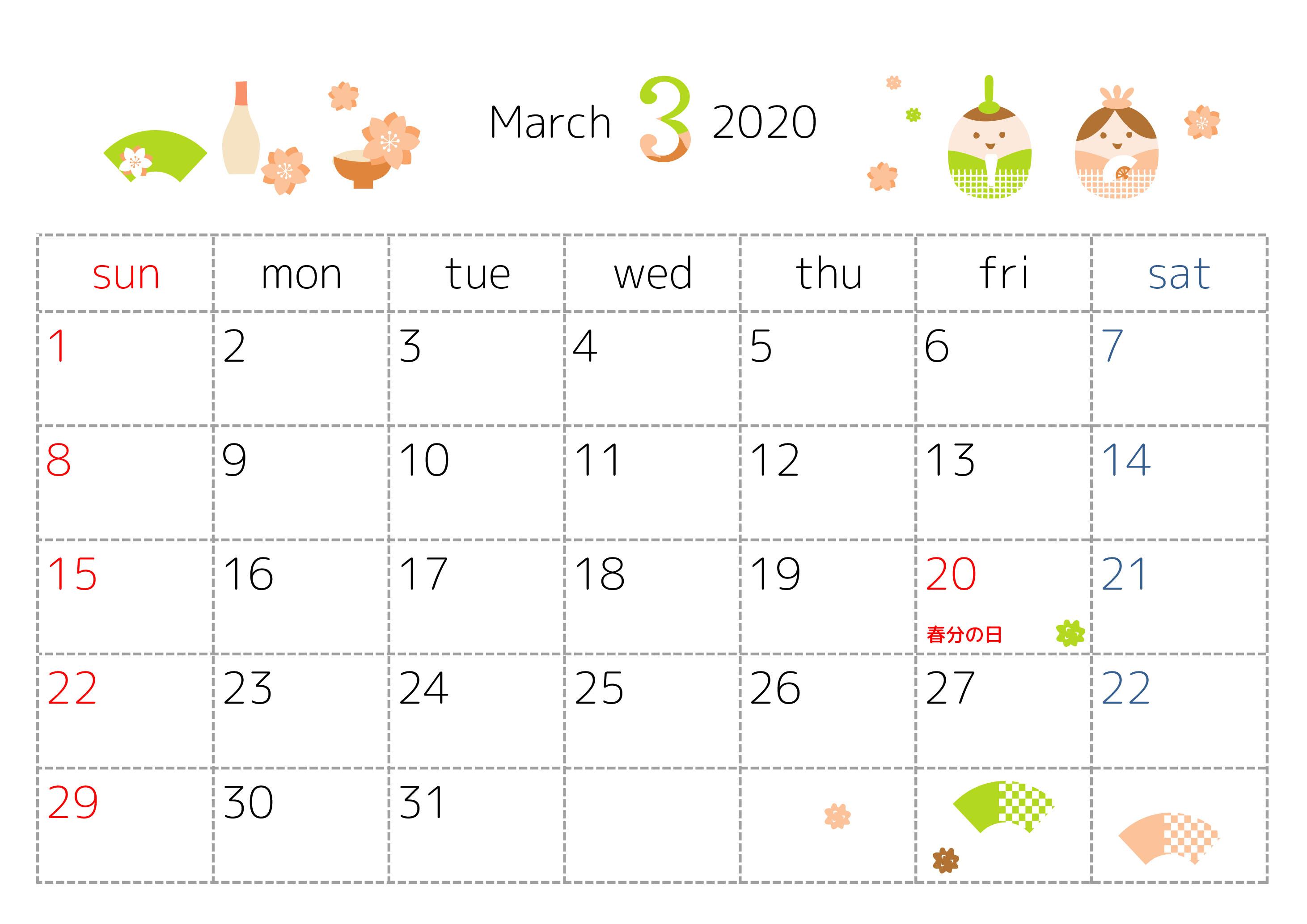 「修正済み」2020年3月横型の雛祭り・春分の日イラスト無料カレンダー