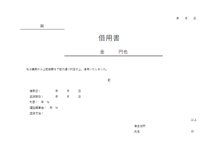 横型・横書式のA4サイズで印刷の借用書のフォーマット