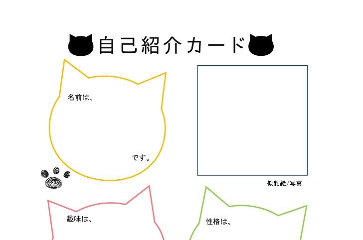 作り方が簡単な猫型の自己紹介カードの無料テンプレート