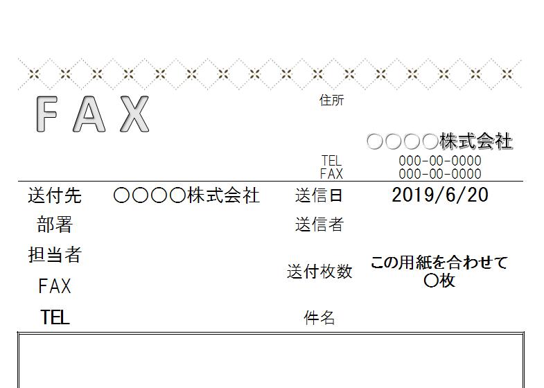 簡単にA4サイズで印刷が出来るFAX送信表の無料テンプレート素材