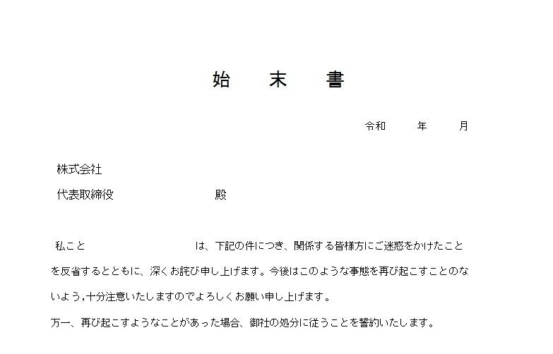 社外用の法人、社長宛に利用する始末書の例文付きの無料テンプレート素材