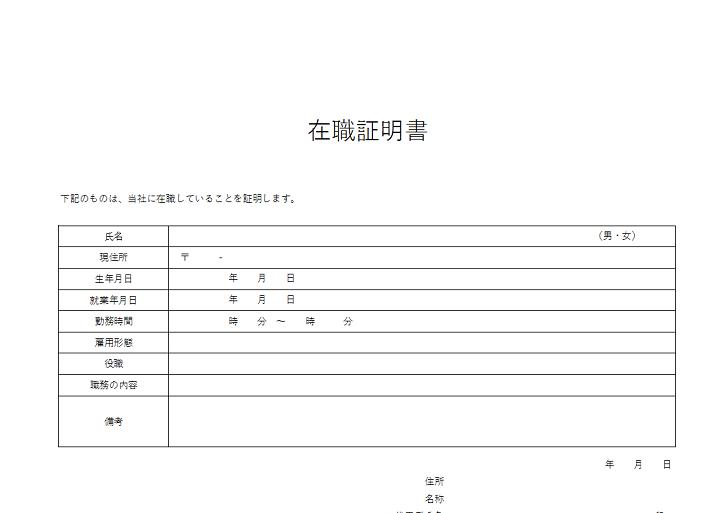 在職者の情報部分がすべて枠に囲まれている横型の在職証明書