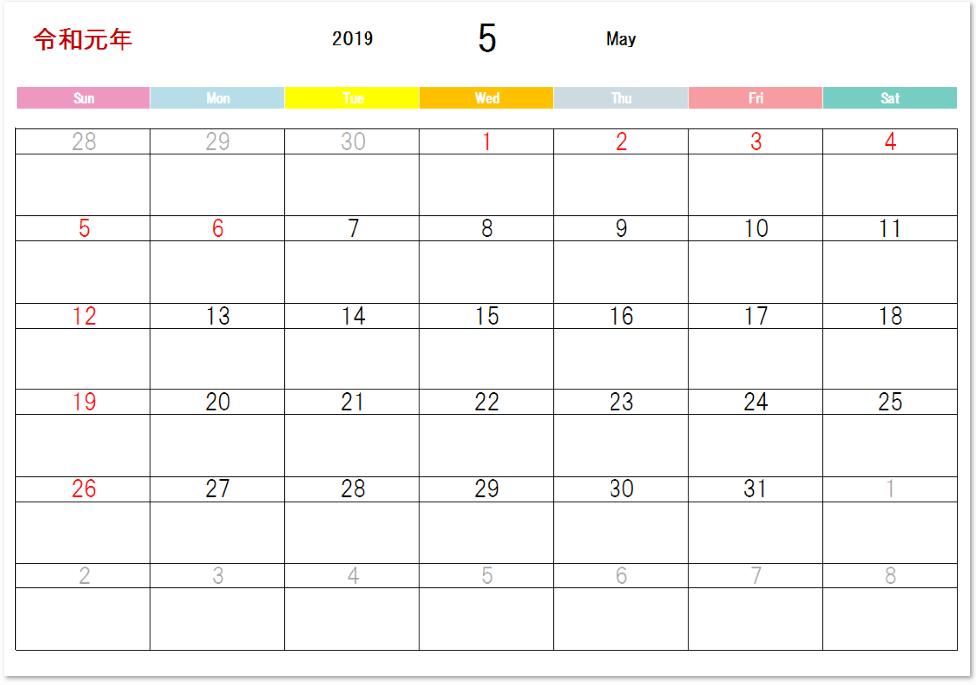 曜日がカラフルで可愛い万年カレンダーをダウンロード