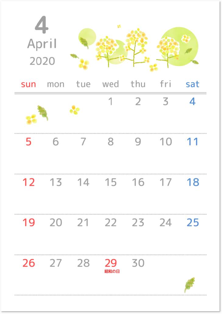2020年4月縦型の菜の花「ナノハナ」イラスト無料カレンダーをダウンロード