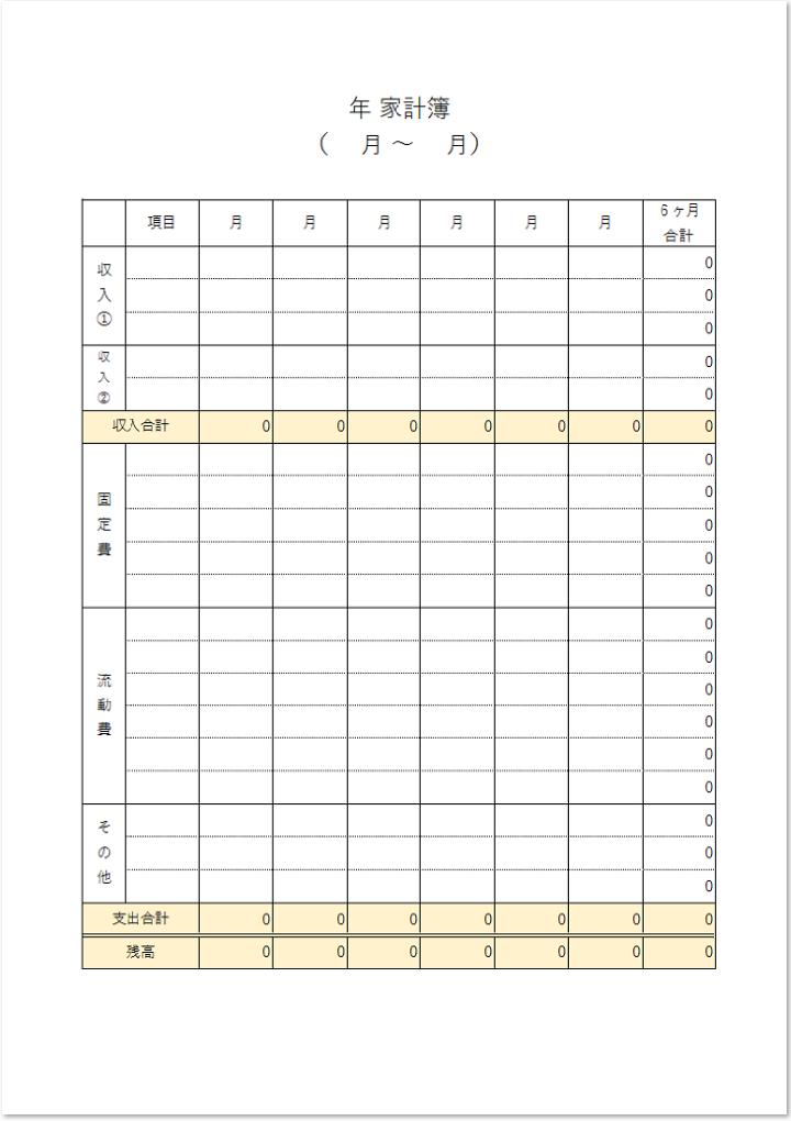 6ヶ月分の収支状況を記録する家計簿をダウンロード