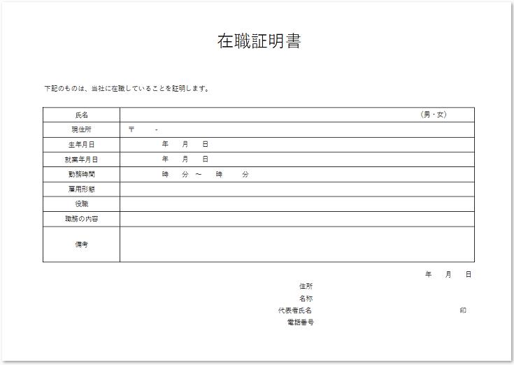 枠に囲まれている横型の在職証明書をダウンロード