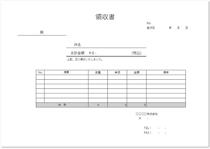 横型の概要の詳細が個別に出来る領収書をダウンロード