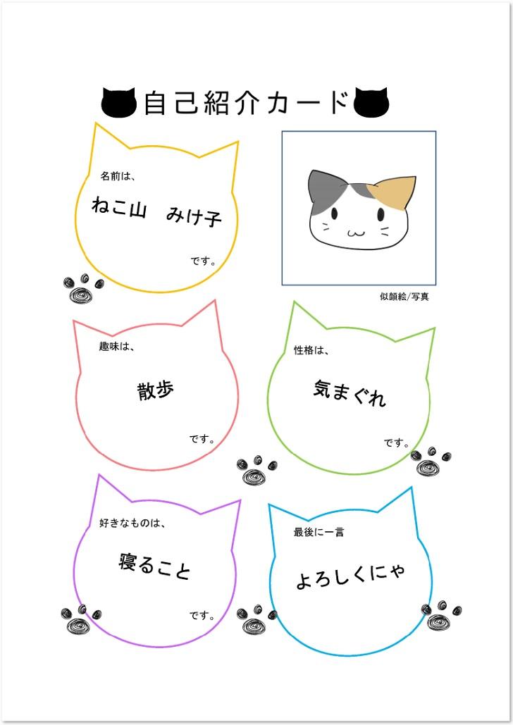 猫型の自己紹介カードの記入例