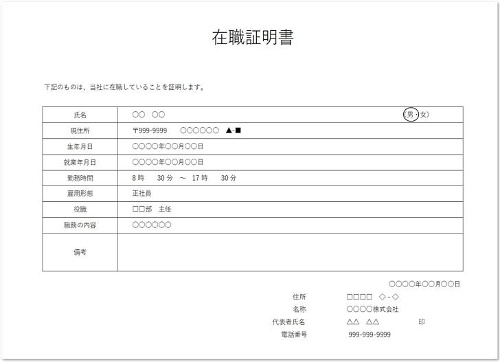 枠に囲まれている横型の在職証明書の記入例