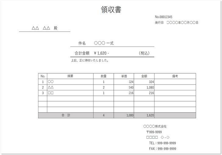 横型の概要詳細が個別・領収書の記入例