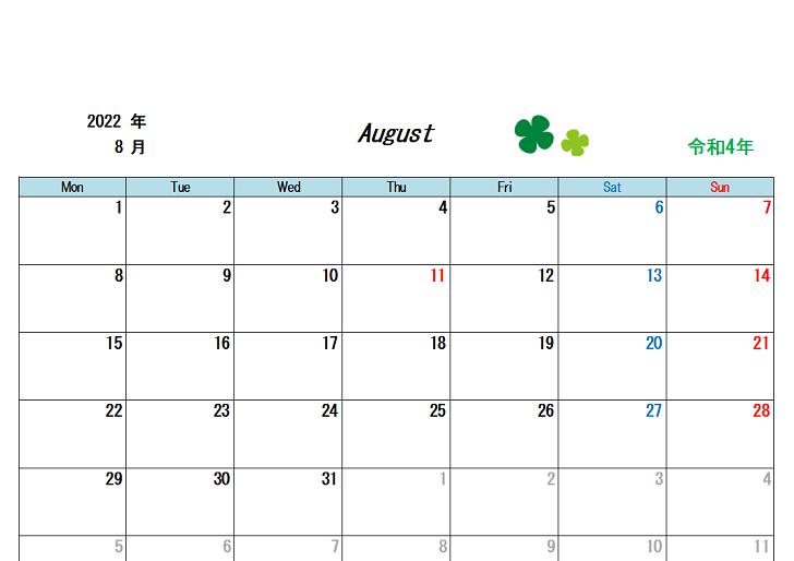 西暦&年号「令和」表示の万年カレンダー可愛いテンプレ素材