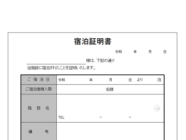 シンプルな宿泊証明書のExcel・PDFの無料テンプレート素材